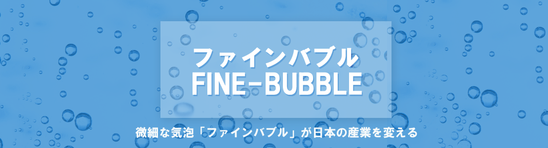 微細な気泡ファインバブル
